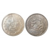 50 копеек, один полтинник 1922 года, ПЛ , серебро