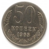 Монета 50 копеек, 1965 год, СССР.