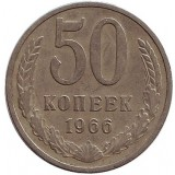 Монета 50 копеек, 1966 год, СССР.