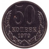 Монета 50 копеек, 1979 год, СССР.