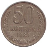 Монета 50 копеек, 1983 год, СССР.