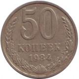 Монета 50 копеек, 1984 год, СССР.