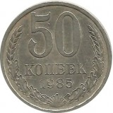 Монета 50 копеек, 1985 год, СССР.