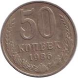 Монета 50 копеек, 1986 год, СССР.