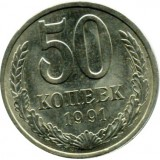 Монета 50 копеек, 1991 год (Л), СССР.