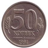 Монета 50 копеек, 1991 год (Л), СССР. (ГКЧП).