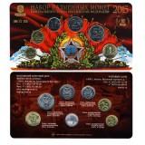 Набор монет Банка России, 2015 года  ММД (6 шт.) В буклете + жетон томпак-серебрение-эмаль