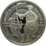 Морской пехотинец времен Петра I, 1 рубль 2005 года, серебро