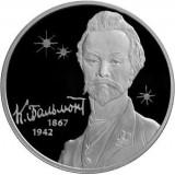 Поэт серебряного века К. Бальмонт, 2 рубля 2017 года (серебро)
