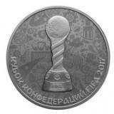 3 рубля 2017 года Кубок конфедераций FIFA 2017 Пруф