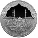 Символы России: Мечеть имени Ахмата Кадырова 3 рубля 2015 года Россия