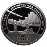 """Шпицберген разменный знак """"10"""" 2013 - Челябинский метеорит"""
