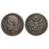 50 копеек,1897 года, * , серебро  Российская Империя