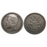 50 копеек,1899 года, ФЗ, серебро Российская Империя