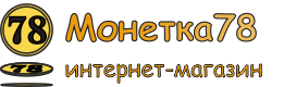 Интернет-магазин Монетка78