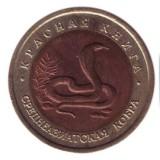 """Среднеазиатская кобра (серия """"Красная книга""""). 10 рублей, 1992 год, Россия"""