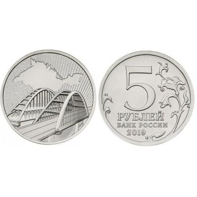 Крымский мост, монета 5 рублей 2019 год, Россия