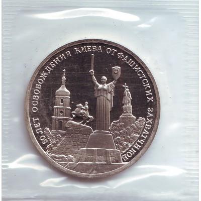 50-летие освобождения Киева от фашистских захватчиков.Россия 3 рубля, 1993 год.