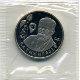 1 рубль 1993 год Тимирязев. 150 лет со дня рождения К.А. Тимирязева (пруф)