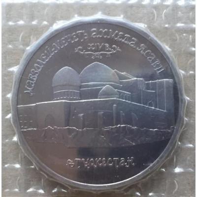 5 рублей, 1992 год Мавзолей-мечеть Ахмеда Ясави, г. Туркестан, Россия. (Пруф)