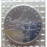 5 рублей, 1993 год Троице-Сергиева лавра, г. Сергиев Посад, Россия. (Пруф)