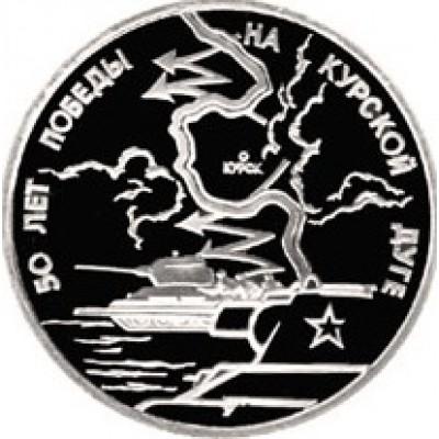 50-летие Победы на Курской дуге.Россия 3 рубля, 1993 год.