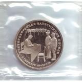 Безоговорочная капитуляция Японии. Монета 3 рубля, 1995 год. Россия. (Пруф)