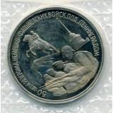 3 рубля 1994 г. 50 лет разгрома немецко-фашистских войск под Ленинградом, Ленинград.