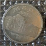 5 рублей, 1993 год Мерв, Россия. (Пруф)