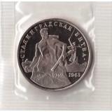 50-летие Победы на Волге (Сталинградская битва). 3 рубля, 1993 год, Россия