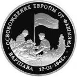 Варшава. Освобождение Европы от фашизма. Монета России 3 рубля, 1995 год.
