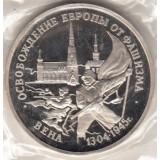 Вена.Освобождение Европы от фашизма. Монета России 3 рубля, 1995 год