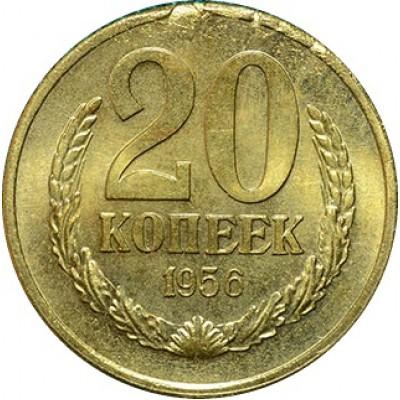 20 копеек 1956 года пробная СССР (редкость!!!)