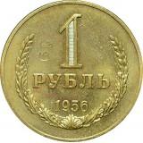 Монета 1 рубль 1956 года СССР пробный (редкий!!!)