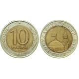 Монета 10 рублей 1992 года ЛМД, СССР (редкость)-2
