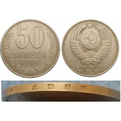50 копеек 1986 года СССР (Брак 50 копеек гуртовая надпись 1985 год) Редкость