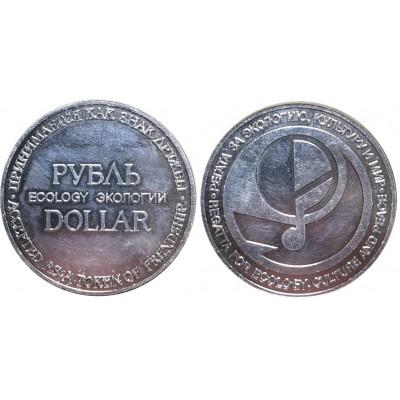 Рубль-доллар экологии.  Регата за экологию, культуру и мир. 1988 год.
