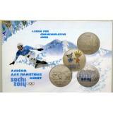 Альбом-планшет Зимние Олимпийские игры в Сочи 2014