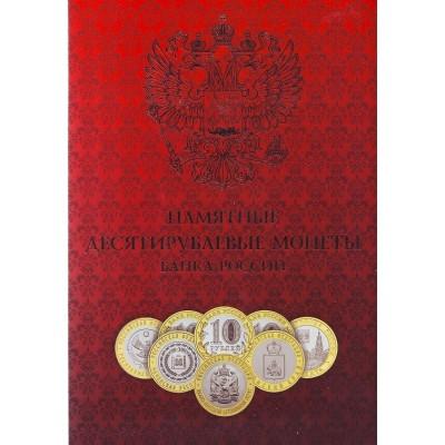 Альбом для монет 10 рублей, на один монетный двор (Красный). Производство Россия.