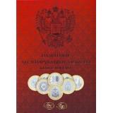 Альбом для монет 10 рублей, на оба монетных двора (Красный). Производство Россия.