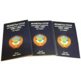 Набор альбомов-планшетов для хранения МОНЕТ СССР регулярного выпуска 1961-1991гг