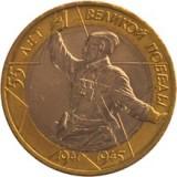 55-я годовщина Победы в Великой Отечественной войне 1941-1945 гг, 10 рублей 2000 год (ММД)