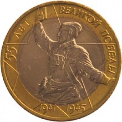 55-я годовщина Победы в Великой Отечественной войне 1941-1945 гг, 2000 год (ММД)