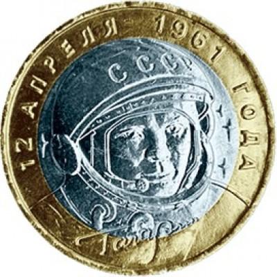 40-летие космического полета Ю.А. Гагарина, 2001 год (СПМД)
