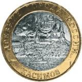 Касимов, 10 рублей 2003 год (СПМД)