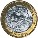 Муром, 10 рублей 2003 год (СПМД)