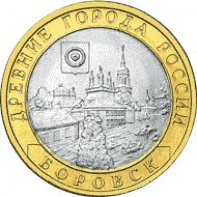 Боровск, 10 рублей 2005 год (СПМД)