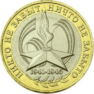 60-я годовщина Победы в Великой Отечественной войне 1941-1945 гг, 10 рублей 2005 год (СПМД)