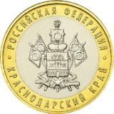 Краснодарский край, 10 рублей 2005 год (ММД)