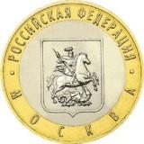 Город Москва, 10 рублей 2005 год (ММД)